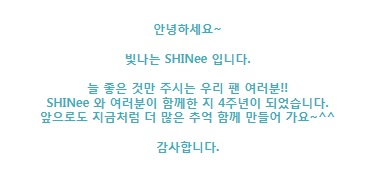 120525 From SHINee-