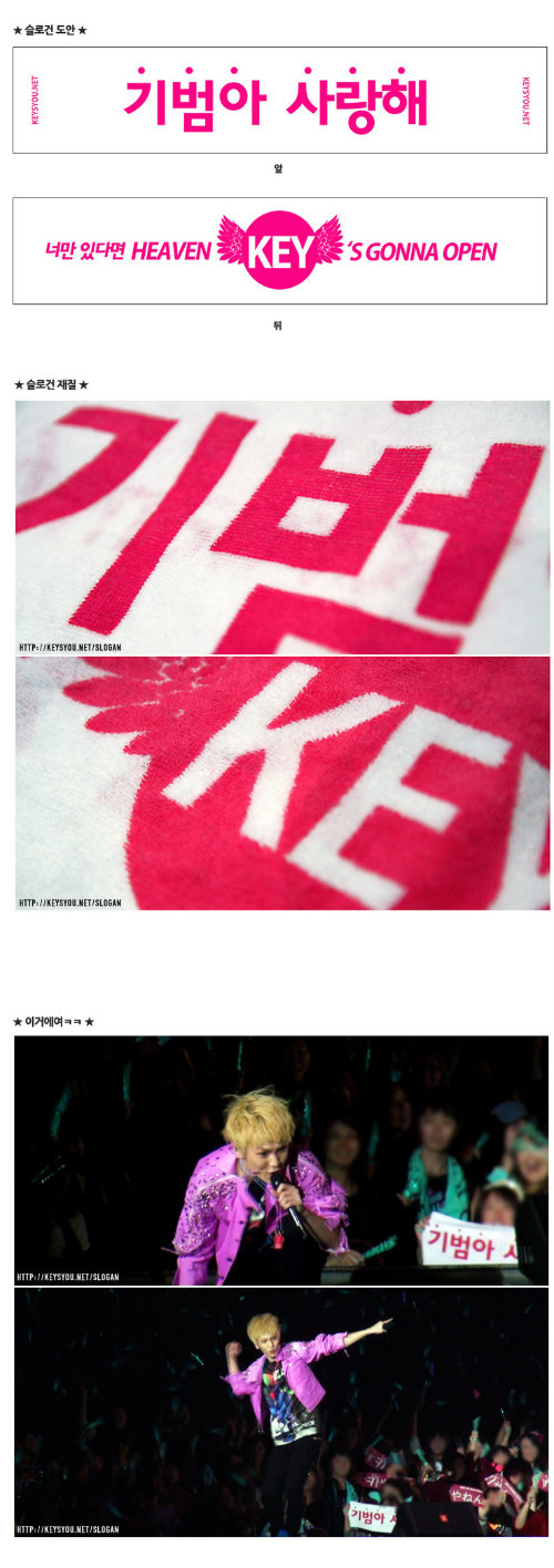 KEYSYOU slogan 120716