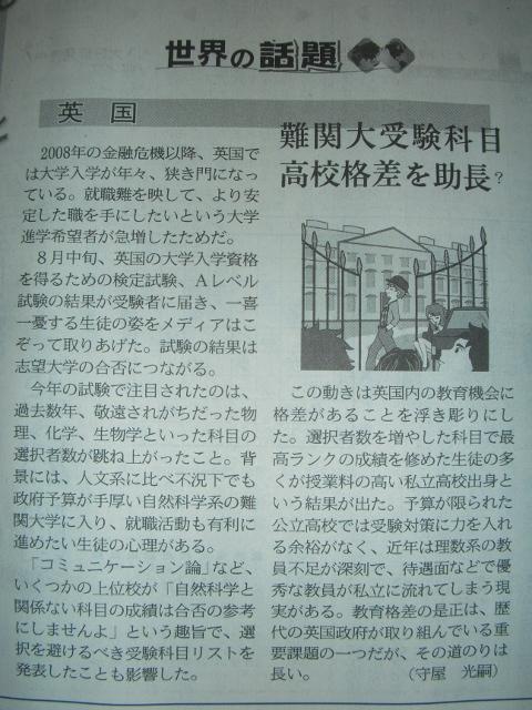 日経夕刊20100914