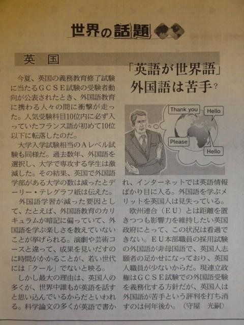 日経夕刊20101102