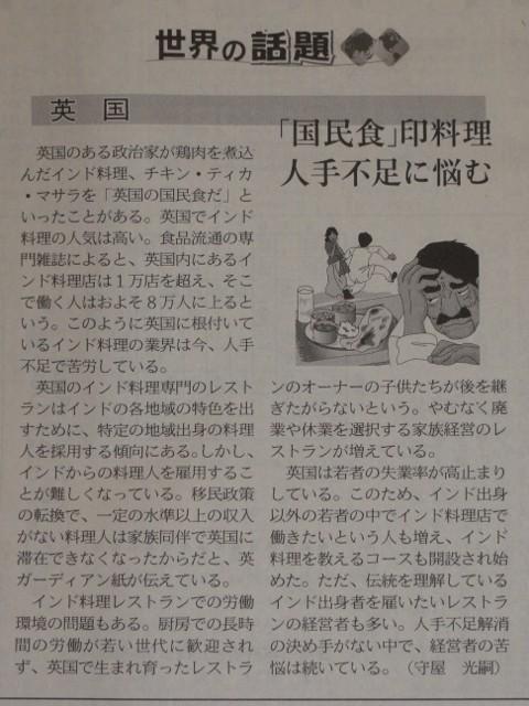 日経夕刊3月