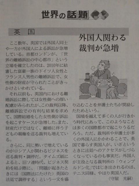 日経夕刊5月