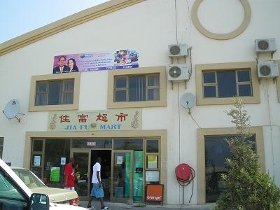 中華食材の店