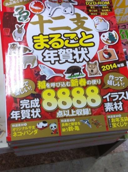 2013120820245050e.jpg