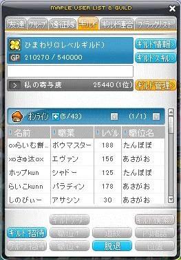Maple120508_203415.jpg