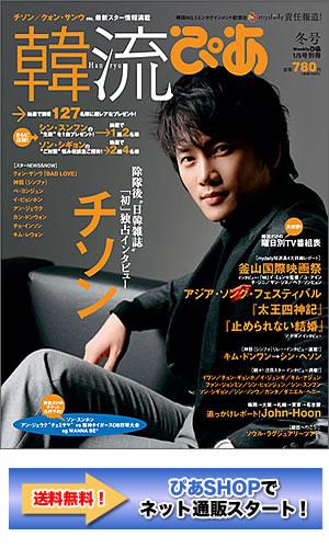 韓流ぴあ冬号20080105号表紙