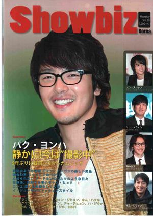 Showbiz Korea 29表紙