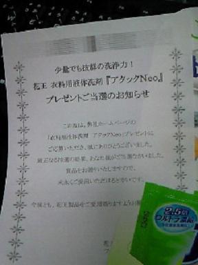 洗剤・お菓子9・1 001