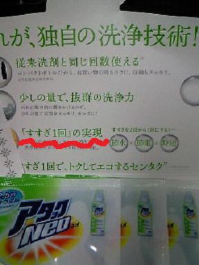 洗剤・お菓子9・1 002