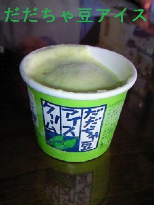 駄々茶豆アイス9・3 001