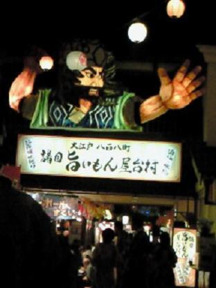 大江戸温泉 001