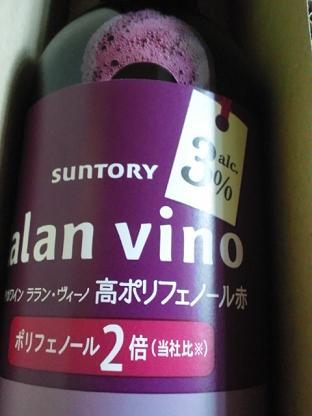 モラタメワイン 004