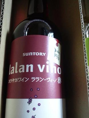 モラタメワイン 003