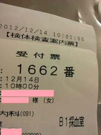 焼き芋&受付票 003