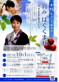 木村まさ子加古川講演会チラシ
