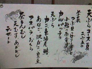 天ぷら〜♪
