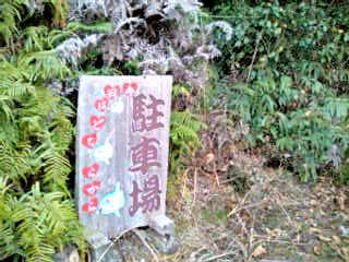 熊野古道♪ ‐後編の後編‐