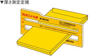 Mail_il021