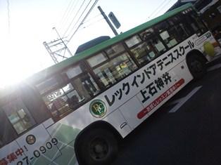 レックインドアテニススクール上石神井 レックバス