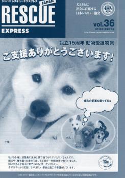 rescue_vol36_1s.jpg