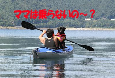 本栖湖0925-5