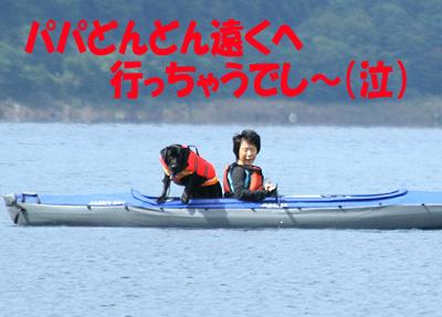 本栖湖0925-4