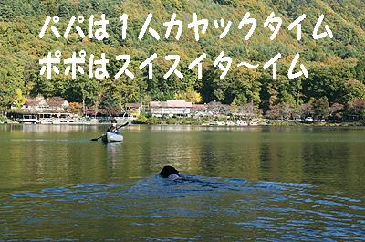 四尾連湖1106-7