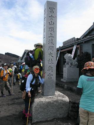 富士山 頂上