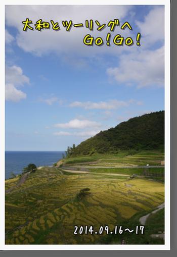 2014年9月16~17日 能登半島ツー (67)