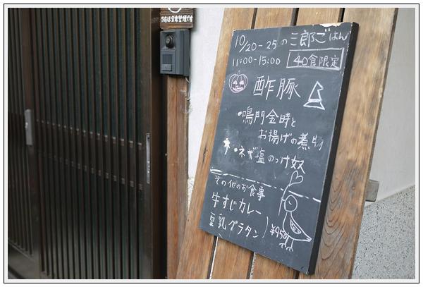 2014年10月21日 カフェ三郎 (3)
