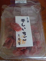 干しイチゴ