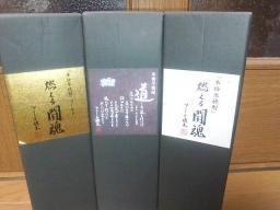 2008.12.28のりとより猪木シリーズ2.JPG
