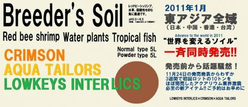 soilbanner_convert_20110105014503.jpg