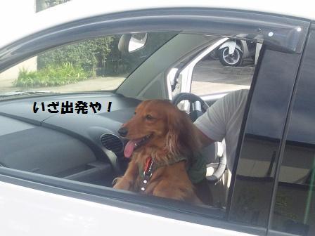 ドライブ2