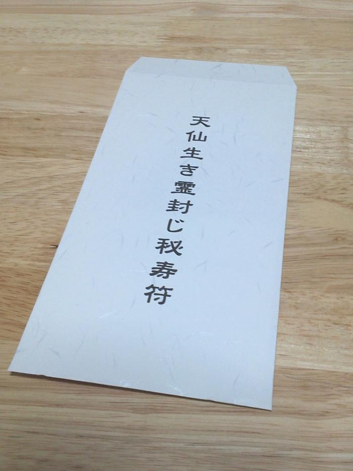 生霊符01B