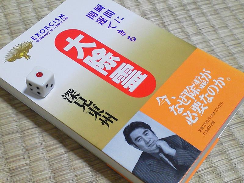 大除霊20120506A02