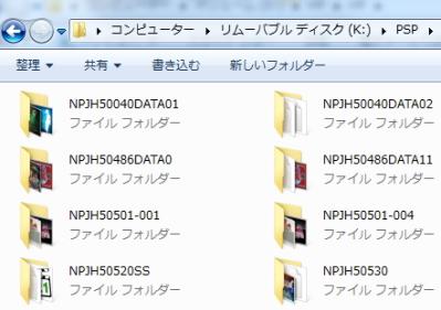 psp_savedata1.jpg