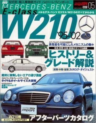 W210 本