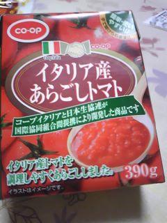 あらごしトマト