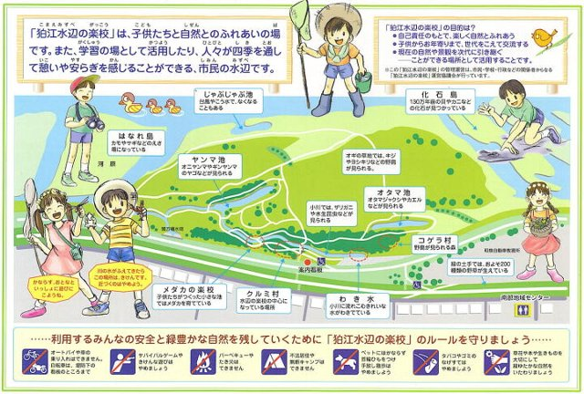 狛江水辺の楽校 案内