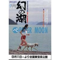 papermoon_etrs-0603.jpg
