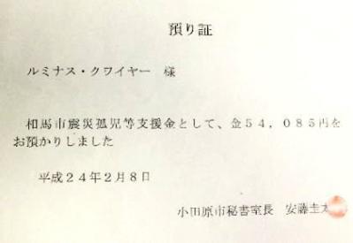 2012_1月分市役所秘書課預かり証-001