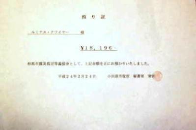 2012_2月分市役所秘書課預かり証-002