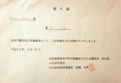 2012_3月分市役所秘書課預かり証-001