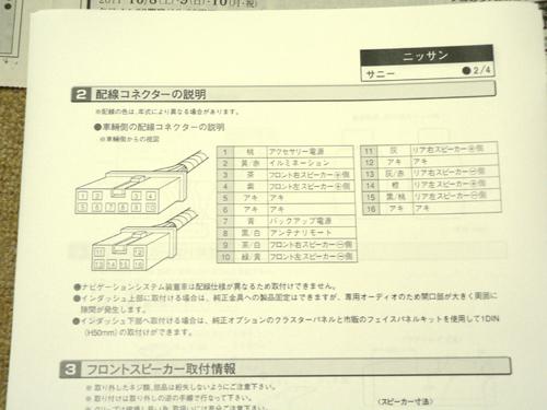 配線配置図