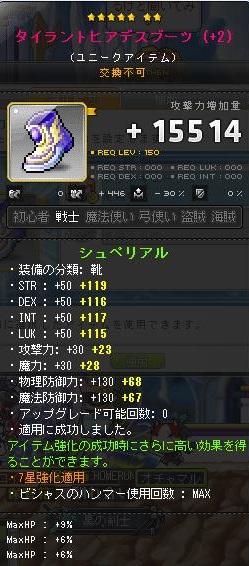 Maple131201_231947.jpg