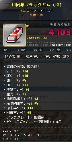 Maple131201_232908.jpg