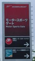 モータースポーツゲート