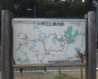 六甲山上案内図1