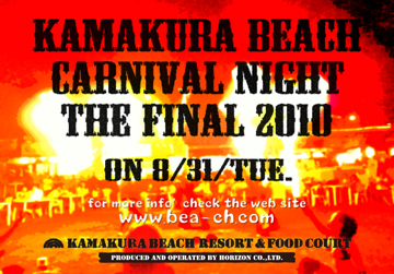 kamakura beach carnival night the final 2010 !! on 8.31.tue...